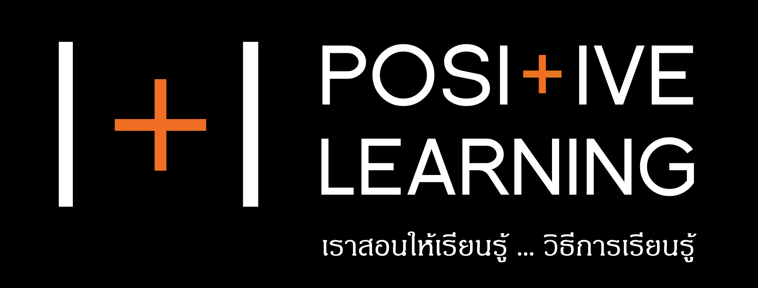 Positive Learning